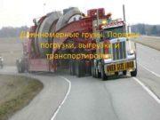 Длинномерные грузы Порядок погрузки выгрузки и транспортировки