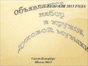 С 16 ФЕВРАЛЯ 2013 ГОДА Санкт-Петербург Школа