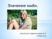 Выполнила Студентка группы В-21 Агеева Анна Означает