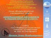 XI Международная Студенческая Научно-практическая Конференция Глобальные и региональные