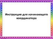 Инструкция для начинающего координатора Fokina Lida 75 mail ru