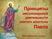 Принципы миссионерской деятельности святого апостола Павла Методическое пособие