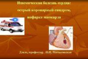 Ишемическая болезнь сердца острый коронарный синдром инфаркт миокарда