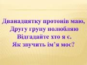 Лук'яненко Анастасія, Дужак Анастасія , Вовк Микола, Савченко