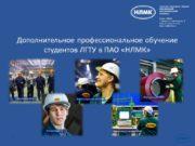 Дополнительное профессиональное обучение студентов ЛГТУ в ПАО «НЛМК»