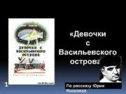 Девочки с Васильевского острова 1 По рассказу