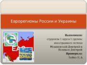 Еврорегионы России и Украины Выполнили студенты 1 курса