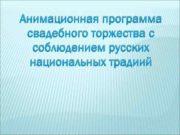 Анимационная программа свадебного торжества с соблюдением русских национальных
