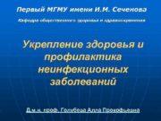 Первый МГМУ имени И М Сеченова Кафедра общественного