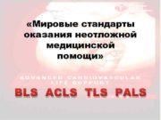 Мировые стандарты оказания неотложной медицинской помощи BLS