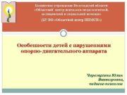 Бюджетное учреждение Вологодской области Областной центр психолого-педагогической медицинской