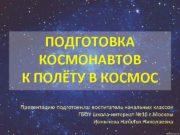 ПОДГОТОВКА КОСМОНАВТОВ К ПОЛЁТУ В КОСМОС Презентацию подготовила