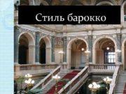 Стиль барокко Происхождение термина Барокко с итал
