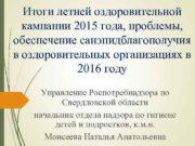 Итоги летней оздоровительной кампании 2015 года проблемы обеспечение