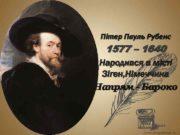 Пітер Пауль Рубенс 1577 1640 Народився в
