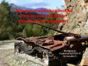 Армяно-азербайджанский этнический конфликт Карабахский конфликт Выполнила студентка гр