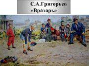 С А Григорьев Вратарь Сергей Александрович Григорьев