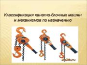 Классификация канатно-блочных машин и механизмов по назначению