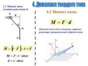 1 1 Момент силы относительно точки О О