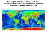 Цель курса Геология морей и океанов формирование основ