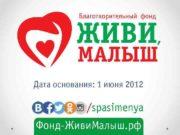 Дата основания 1 июня 2012 spasimenya Фонд-Живи Малыш