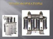 Особенности производства трансформаторов При производстве используются в качестве