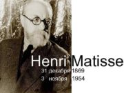 Henri Matisse 31 декабря 1869 3 ноября 1954