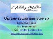 Организация выпускных Томкова Дарья Тел 89265784297 E-mail holiday-bar mail
