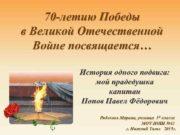 70 -летию Победы в Великой Отечественной Войне посвящается