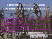 СПОСОБЫ ЭКСПЛУАТАЦИИ НЕФТЯНЫХ И ГАЗОВЫХ СКВАЖИН v ФОНТАННЫЙ