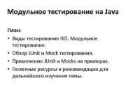 Модульное тестирование на Java План Виды тестирования