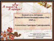 Боевой путь ветерана Великой Отечественной войны 19411945 гг
