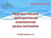 Арт Плазма Декор Завод металлоконструкций ООО Челны-Сваи Художественно