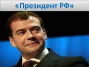 Президент РФ Президент Российской Федерации