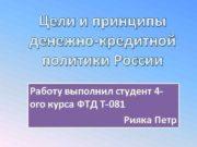 Цели и принципы денежно-кредитной политики России Работу выполнил