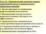 Тема 12 Экономический механизм охраны окружающей среды и