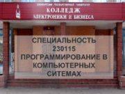 СПЕЦИАЛЬНОСТЬ 230115 ПРОГРАММИРОВАНИЕ В КОМПЬЮТЕРНЫХ СИТЕМАХ МИНИСТЕРСТВО