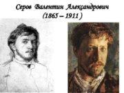 Серов Валентин Александрович 1865 1911