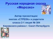 Русская народная сказка Морозко Автор презентации экипаж СТРЕЛА