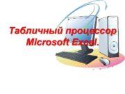 Табличный процессор Microsoft Excel Класс программ используемых