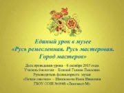 Единый урок в музее Русь ремесленная Русь мастеровая