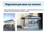 Наружная реклама на киосках Проект Наружная реклама на