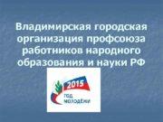 Владимирская городская организация профсоюза работников народного образования и