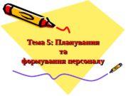 Тема 5: Планування та та формування персоналу