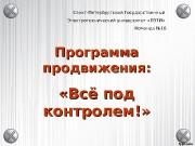 Программа продвижения:  «Всё под контролем!» Санкт-Петербургский Государственный