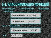 Простейшими элементарными функциями являются: 1. Постоянная:  consty