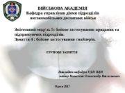 ВІЙСЬКОВА АКАДЕМІЯ Кафедра управління діями підрозділів високомобільних десантних