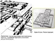 Храм Атона. Реконструкция.  Голова царицы Нефертити из