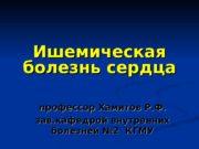 Ишемическая болезнь сердца профессор Хамитов Р. Ф. зав.