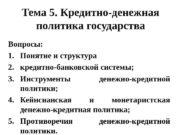 Тема 5. Кредитно-денежная политика государства Вопросы:  1.